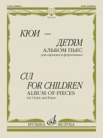 Cui for Children. Album of Pieces. For violin and piano.