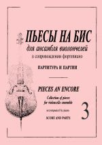 Pieces an Encore. Collection of pieces for violoncello ensemble and piano. Score and parts. Volume III