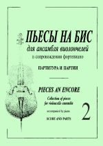 Pieces an Encore. Collection of pieces for violoncello ensemble and piano. Score and parts. Volume II