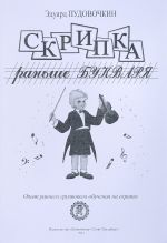 Violin First - ABC Then. Experience of the primary group education of violin playing