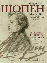 Mazurkas. For piano. Book 2.