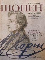 Mazurkas. For piano. Book 1