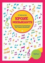 Krokhe-muzykantu. Kontsertnyj repertuar dlja samykh malenkikh. Chast 3