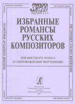 Selected Romances by the Russian Composers. For high voice and piano accompaniment