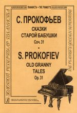 Old Granny's Tales. Pieses for piano (average and senior forms)