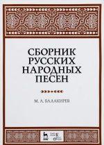 Sbornik russkikh narodnykh pesen. Uchebnoe posobie / Collection of Russian Folk Songs: Textbook