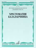 Music reader for balalaika. Music school Junior forms.  (Sheet music for balalaika)