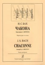Chaconne. Arranged by A. Mirzoyev