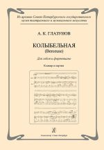 Lullaby (Berceuse). For hautboy and piano. Piano score and part