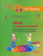 Jazz s pervogo klassa. Fortepiannye ansambli dlja mladshikh klassov DMSh