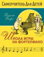Shkola igry na fortepiano dlja detej