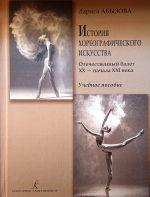 Istorija khoreograficheskogo iskusstva. Otechestvennyj balet XX - nachala XXI veka. Uchebnoe posobie