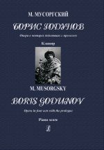 Boris Godunov. Opera in four acts with the prologue. Edition by P. Lamm. Vocal score