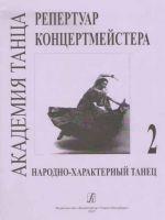 Dance Academy. Concertmaster's Repertoire. Volume II. Folk traditional  dance
