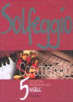 Solfeggio for music school 5 forms
