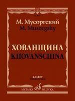 Musorgsky M.P. Khovanschina. Vocal score