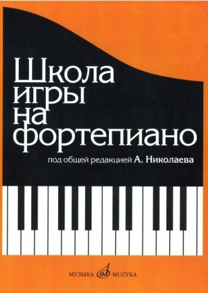 Pianokoulu. Toim. Nikolaev A.