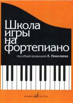 School of piano playing. Ed. by Nikolaev A.