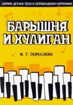 Baryshnja i khuligan. Sbornik detskikh pesen v soprovozhdenii fortepiano