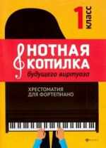 Notnaja kopilka buduschego virtuoza. 1 klass. Khrestomatija dlja fortepiano. Uchebno-metodicheskoe posobie
