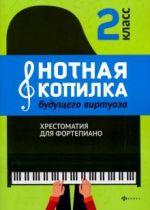 Music box of the future virtuoso. 2 grade. Music reader for piano. Study guide