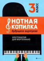 Music box of the future virtuoso. 3 grade. Music reader for piano. Study guide