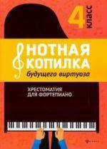 Notnaja kopilka buduschego virtuoza. 4 klass. Khrestomatija dlja fortepiano. Uchebno-metodicheskoe posobie