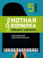 Notnaja kopilka buduschego virtuoza. 5 klass. Khrestomatija dlja fortepiano. Uchebno-metodicheskoe posobie