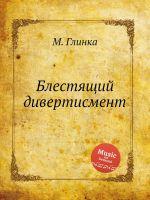 Glinka, Brilliant divertissement. Print on demand