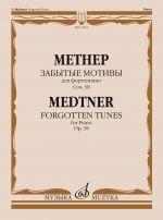 Medtner. Forgotten tunes, cycle 1, op. 38.