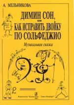 """Dimin son ili kak ispravit dvojku po solfedzhio"". A musical tale. Teaching aids for solfeggio"