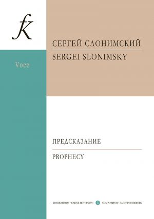 Prophecy. Aria for bass and piano on the verses by Mikhail Lermontov