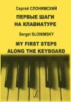 My First Steps Along the Keyboard