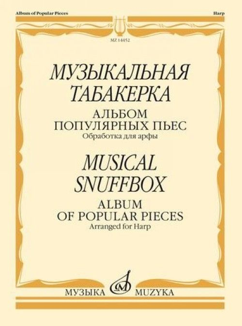 Musical snuffbox. Album of popular pieces for harp. Ed. by K. Erdeli