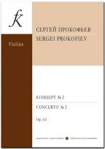 Concerto No. 2 for violin and orchestra. Op.63 Arranged for violin and piano by the author
