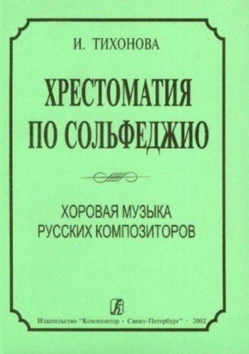 Хрестоматия по сольфеджио. Хоровая музыка русских композиторов.