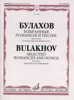 Selected Romances and Songs. For voice with piano accompaniment