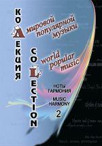 World Popular Music Collection. Music. Harmony. Vol.2