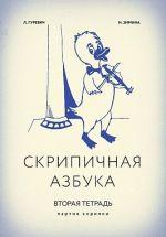 Violin ABC. Parts 2. Score and parts