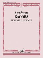 Selected Choruses: with instrumental ensemble accompaniment. Score