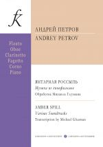 Amber Spill. Music from soundtracks. Arranged for woodwind quintet and piano by Mikhail Gluzman. Score and parts