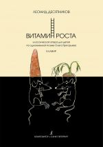 Vitamin of Growing. Classical opera for children after Oleg Grigoryev's poem of the same name. Vocal score