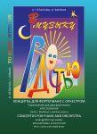 To Music With Joy. Concertos for piano and orchestra. Transcription for 2 pianos. Anthology, part 1. Junior and middle grades. Getalova O., Viznaya I.