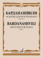 Sketches for Piano. From music for theater and cinema. Book 1