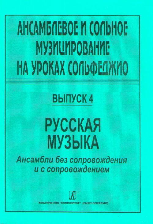 Ensemble and solo singing at the solfeggio class. Volume 4. Russian music. Ensembles. Ed. by L. M. Stojanova and E. A. Saveleva