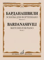 Sketches for Piano. From music for theater and cinema. Book 2