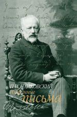 P. I. Tchaikovski. Izbrannye pisma