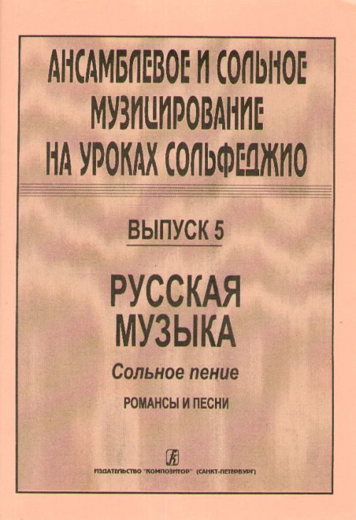 Ensemble and solo singing at the solfeggio class. Volume 5. Russian music. Solo singing. Romances and songs. Ed. by L. M. Stojanova and E. A. Saveleva