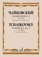 Symphony No.5. In E minor. Transcription for Piano