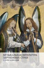 Muzykalnaja literatura zarubezhnykh stran: 5–6 klassy DMSh i DShI